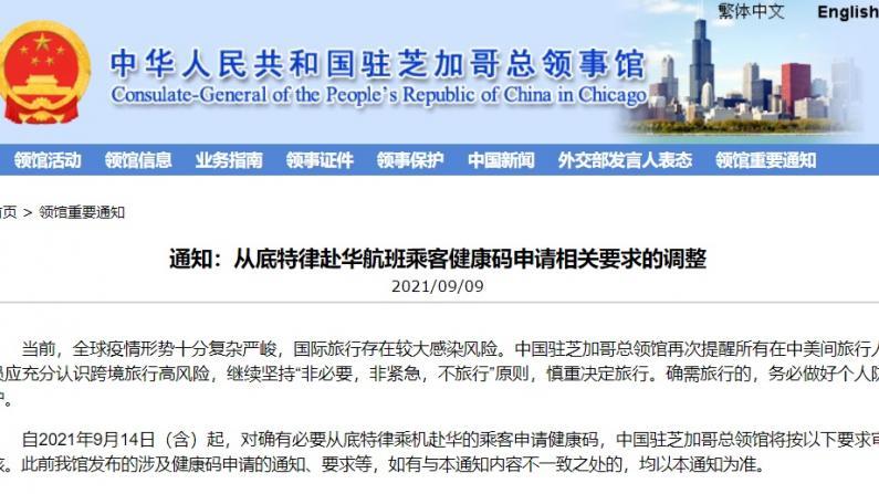 中国驻芝加哥总领馆下周起对赴华乘客实行新规