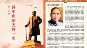 纪念辛亥革命110周年云视频展览开幕 中国驻纽约总领事黄屏等出席