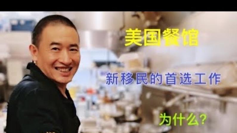 【范哥的美国生活】为什么很多新移民都选择,首先在美国中餐馆打工赚钱