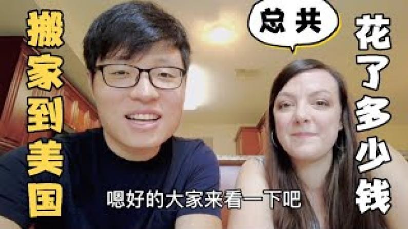 【温斯顿和瑞贝卡一家】带3个孩子从中国搬家到美国 共花多少钱?