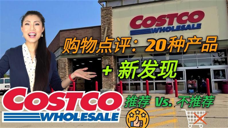 【Jenny的时尚健康生活】COSTCO新发现 20种产品推荐VS不推荐