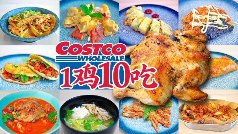 【佳萌小厨房】1只烤鸡做了10道菜,一次搞定早午晚三餐!