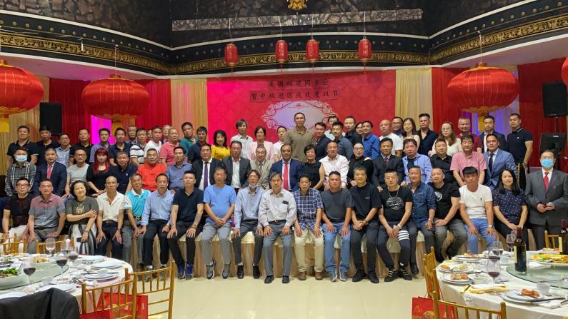 传承与纪念传统文化 美国福建同乡会举办中秋、十一庆祝活动
