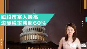 国会众议院加税方案来了!瞄准高收入者和公司