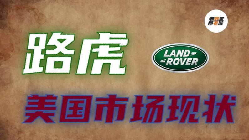 【老韩唠车】聊聊Land Rover美国市场现状