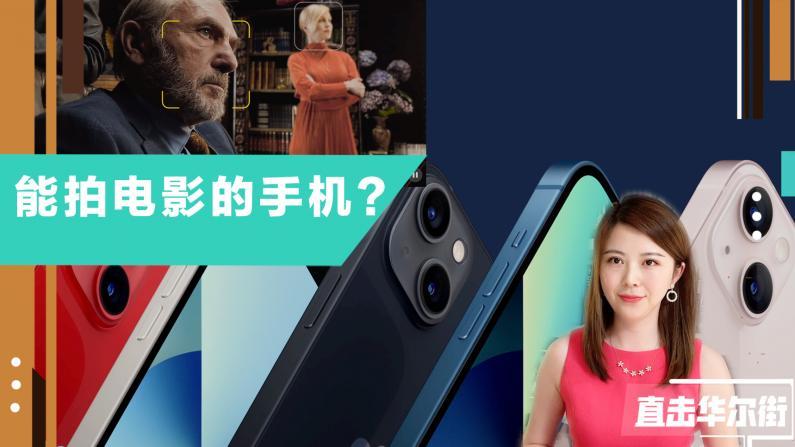 苹果发新品股价下跌 iPhone13到底有何卖点?