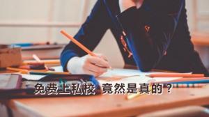 【北卡徐阿姨】学习成绩重要吗?