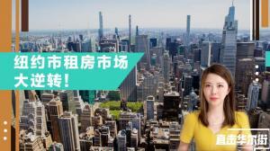 曼哈顿房租涨至近一年新高 热门地段涨租高达70%