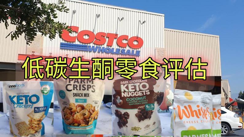 【营养师说】Costco生酮零食评估!低碳生酮无麸质零食哪些可以吃?