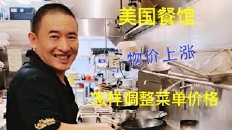 【范哥的美国生活】物价上涨,餐馆是怎么调整菜价的?