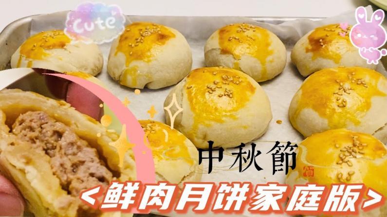 【七十五公斤级】鲜肉月饼 菜鸟也能做出好味道 !