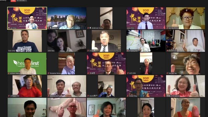美国上海侨团联合举办网上中秋庆祝大会 向华人传递思念