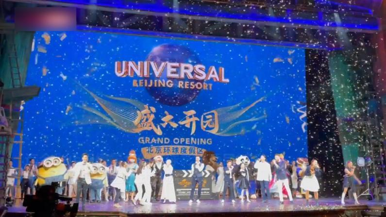 北京环球度假区正式开园