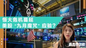 美股遭遇四个月来最差表现 道指跌超600点