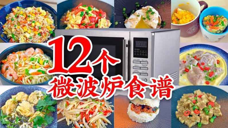 【佳萌小厨房】12个微波炉食谱无私藏大公开!