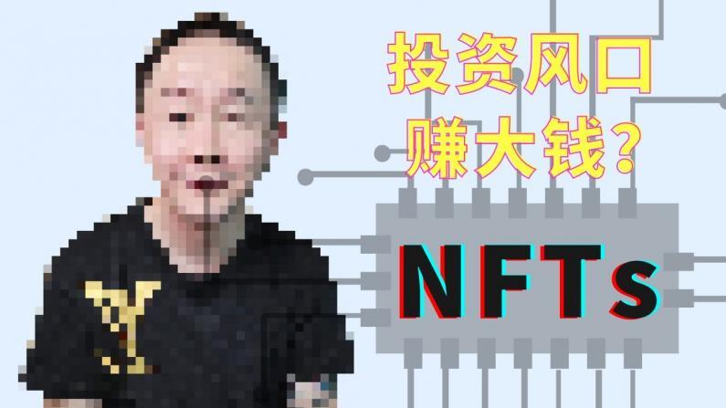 【如远行者】NFTs太火想投资!动辄10万美金怎么交易怎么赚钱?