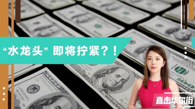 疫情下支撑市场的货币政策即将逆转 联储11月可能行动
