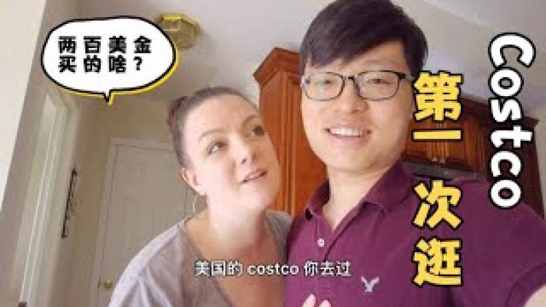 【温斯顿和瑞贝卡一家】来美国后第一次逛Costco,200美金都买的啥?