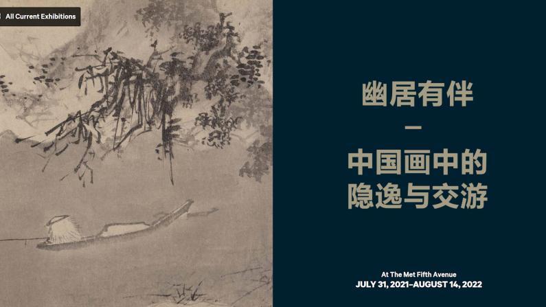 """纽约大都会博物馆中国主题展 探讨疫情下""""矛盾""""人际关系"""