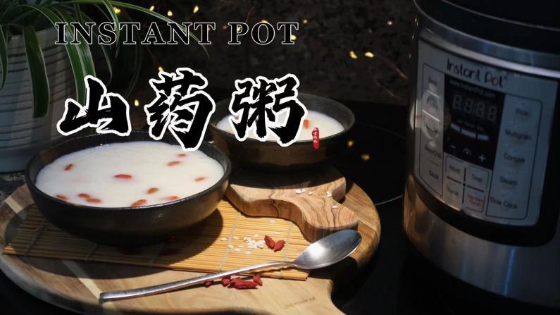 【一家四口的餐桌】秋天了 来一碗润肺养生的山药粥