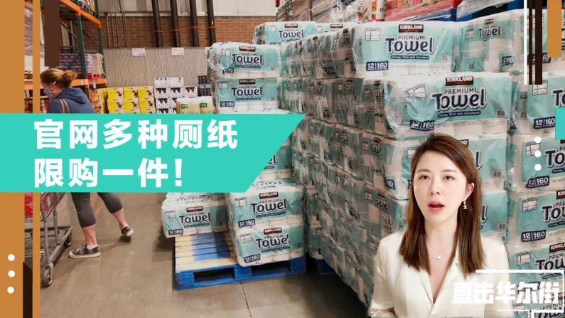 不光是厕纸 Costo对这些商品也开始限购!
