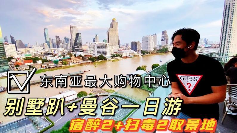 【Mryuen使徒悟誌】曼谷一日游,来看看宿醉2和扫毒2拍摄取景地!
