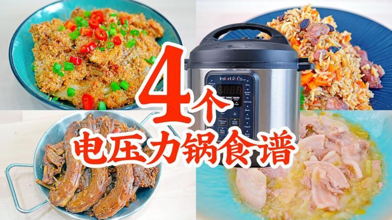 【佳萌小厨房】4个超好吃电压力锅食谱!鸭脖鸭翅 粉蒸肉 羊肉焖饭 酸菜白肉