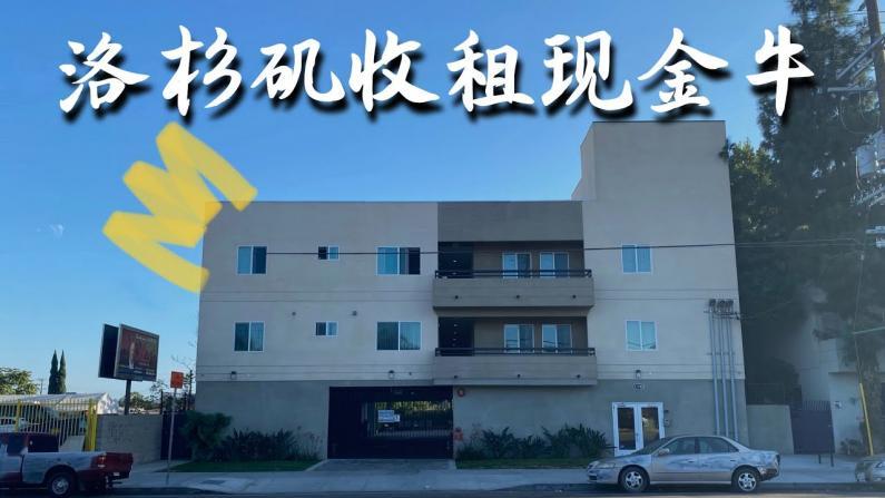 【安家美国·加州尔湾】超级现金流物业 洛杉矶北好莱坞11单元收租房!