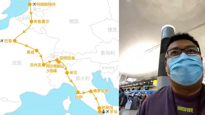 北美首个赴欧华人旅行团出发 团友:只要出国去哪都行!