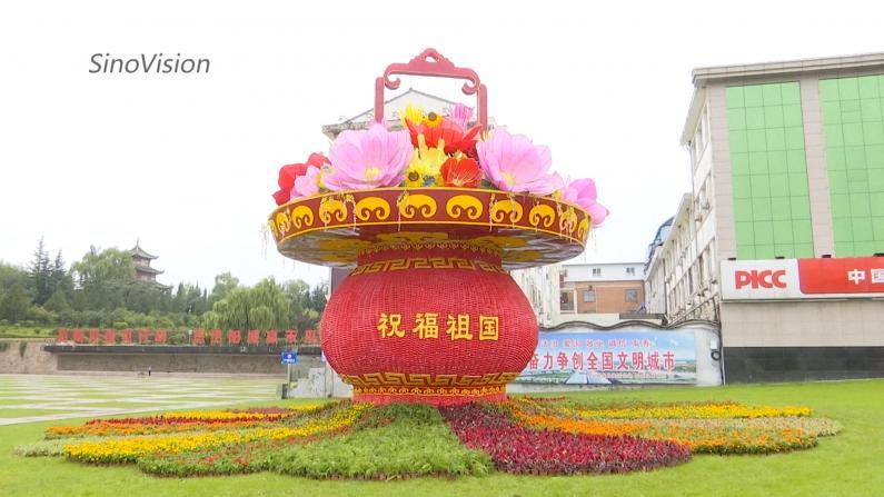庆祝十一 应季鲜花装点中国各地街头