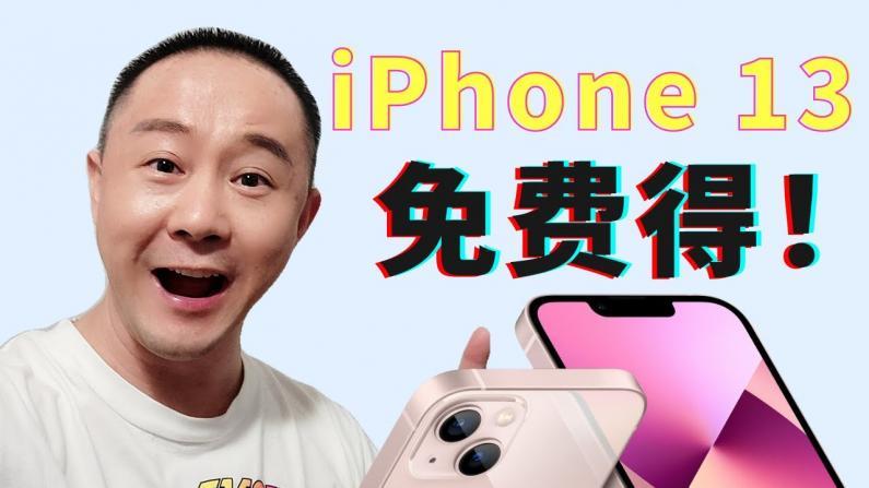 【如远行者】免费拿iphone 13还赚了200刀?