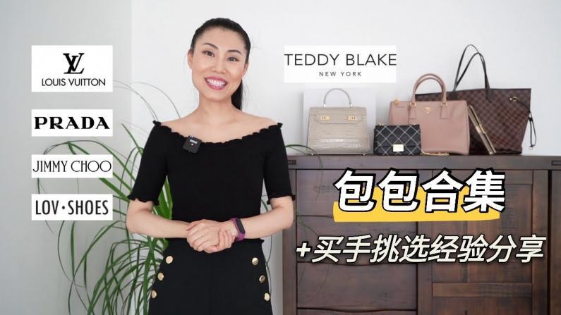 【Jenny的时尚健康生活】17年买手挑选经验分享 什么包最值得买?
