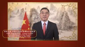 中国驻纽约总领馆举办国庆线上庆祝活动