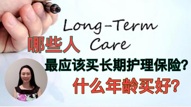 【Sherry细说投资理财】什么人,什么年龄需要买长期护理保险?