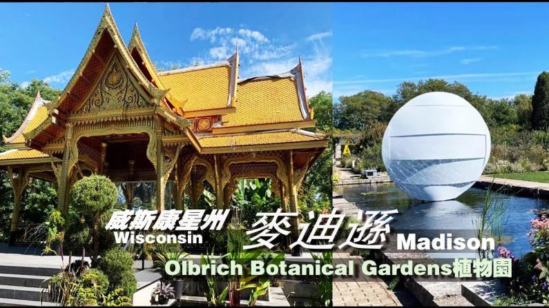 【旅行者Sam】精美泰式凉亭 威斯康星州麦迪逊植物园