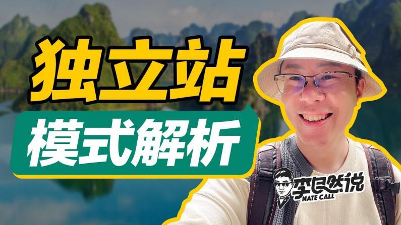 【李自然说】创业风口,跨境电商独立站