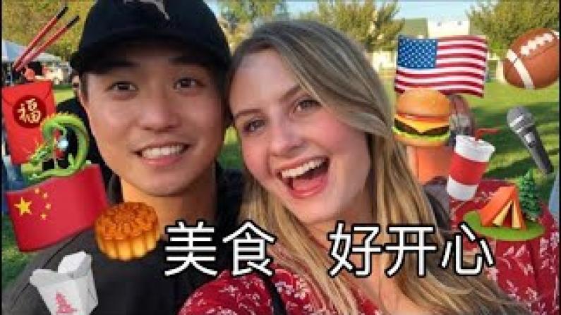 【田纳西Jay和Ari】美国小城的国际文化节 见识很多不同文化!