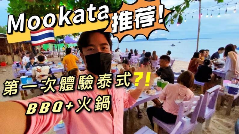"【MrYuen使徒悟誌】生活""泰""美味 泰式BBQ+火锅!"