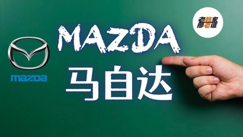 【老韩唠车】美国市场缺车的大环境下 Mazda的情况如何 ?