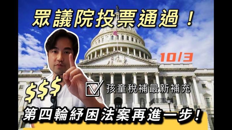 【玩物尚誌】众议院20-17投票通过议案!第四轮纾困金/法案再进一步