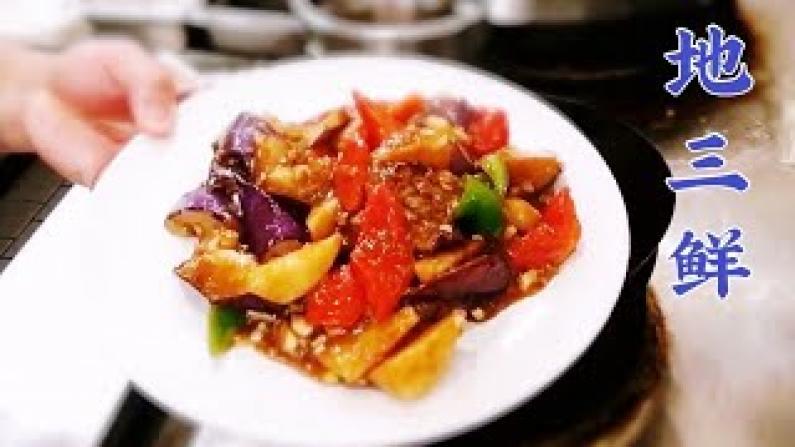 【范哥的美国生活】地三鲜的简单做法,比肉菜还香,一次一大盘