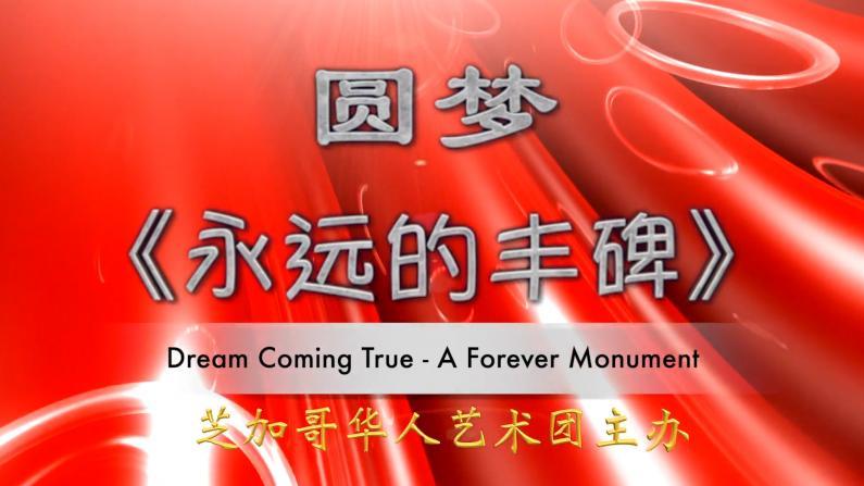 纪念辛亥革命110周年 芝加哥华人艺术团等团体联袂演出