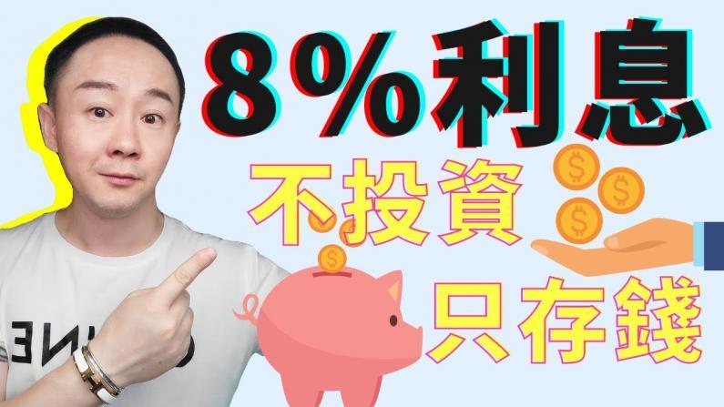 【如远行者】新人类存钱方式,利息高达8%