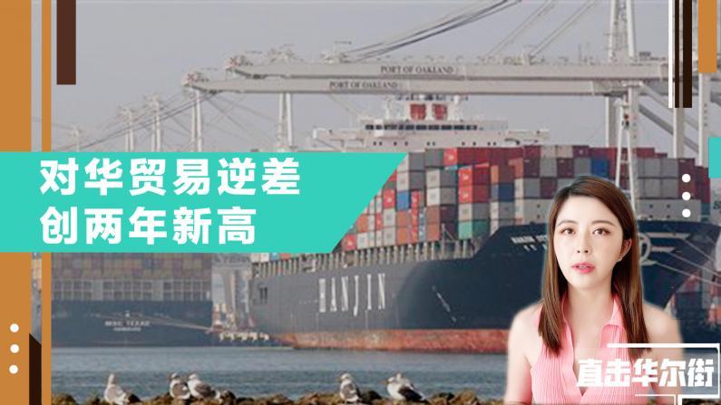 美国贸易逆差扩大突破纪录 消费刺激出口大幅上升