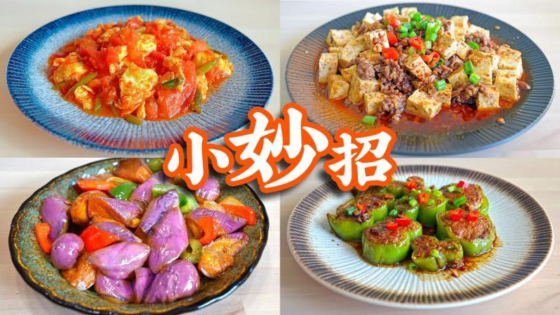 【佳萌小厨房】捧捧哏做做饭 秀秀4个家常快手菜小妙招