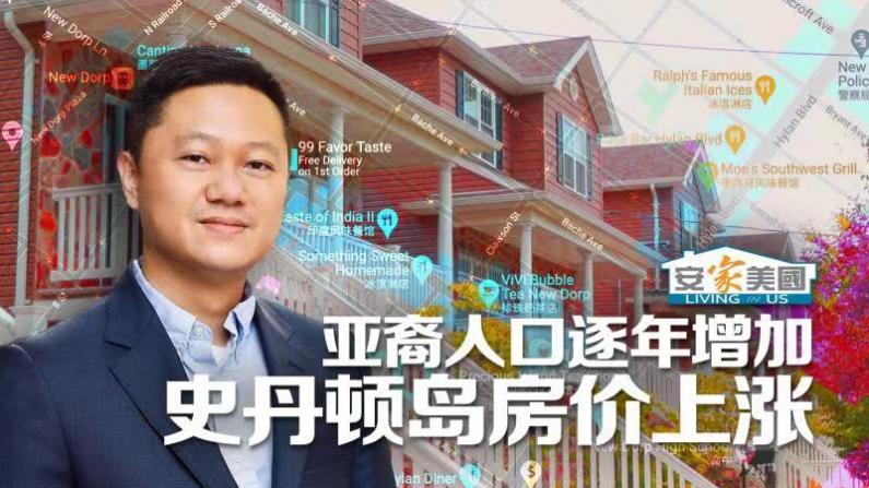 亚裔人口逐年增加 史丹顿岛房价上涨
