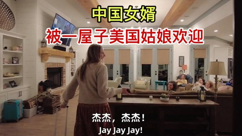 【田纳西Jay和Ari】中国老公被一群美国姑娘热烈欢迎