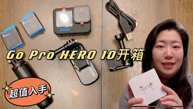 【七十五公斤级】最新款GoPro开箱第一印象 利用信用卡优惠好价入