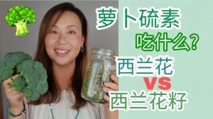 【营养师说】能防癌、排毒、养生的萝卜硫素 如何通过食物获取?
