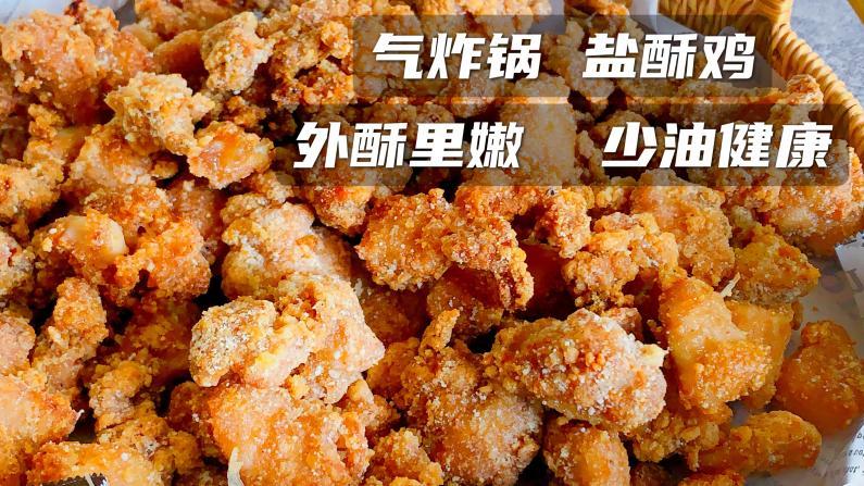 【Lychee Girl】自己做健康版盐酥鸡 一样的美味!